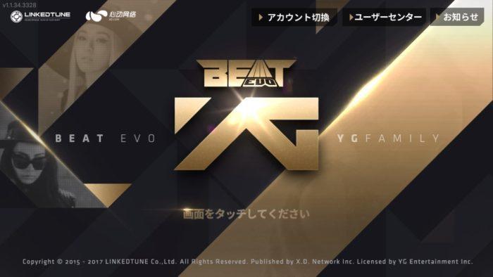 「BeatEvo YG~ビート・エボリューション」(ビートエボYG)の序盤の攻略