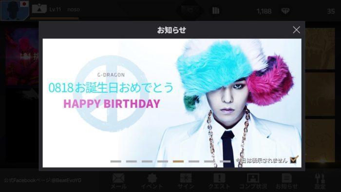 G-DRAGONの誕生日にリリース