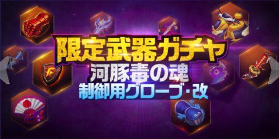 覇王丸とK'の限定武器ガチャ
