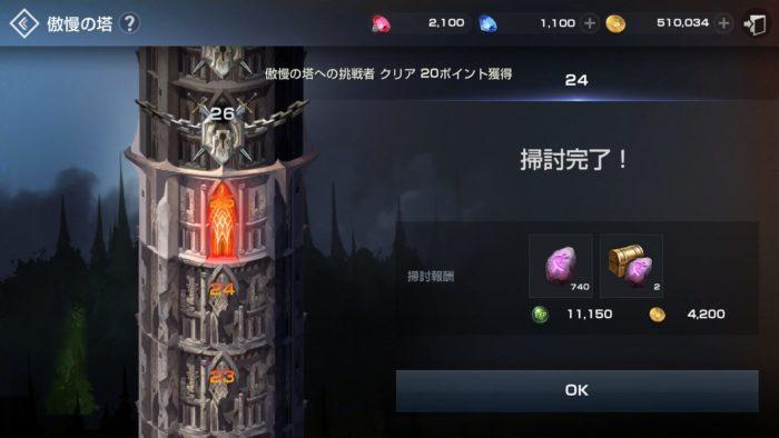 傲慢の塔の掃討