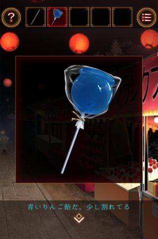 青いりんご飴を入手します