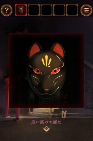 男の子と会話して黒い狐のお面を入手します