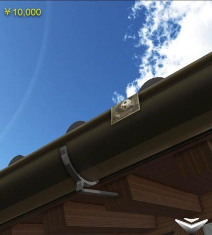 画面右の屋根を拡大