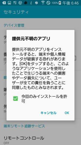 提供元不明のアプリを今回のみインストールを許可
