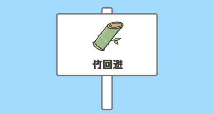 「ドッキリ神回避2」ステージ4「竹回避」の攻略
