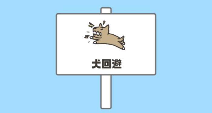 「ドッキリ神回避2」ステージ13「犬回避」の攻略