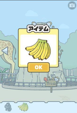 カードNo.076 バナナパーティー