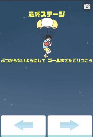 ステージ31「ドッキリ神回避」