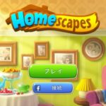 スマホアプリ「ホームスケイプ」(Home Scapes)の遊び方と攻略のコツ