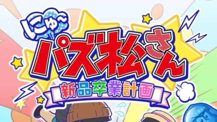 「にゅ~パズ松さん 新品卒業計画」(にゅ~パズ松)のフレンド募集掲示板