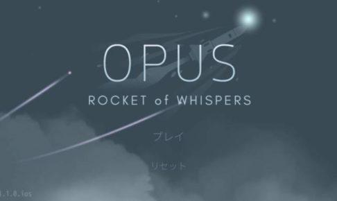 スマホアプリ「OPUS: 魂の架け橋」の遊び方と序盤攻略