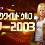 テリー2003限定ガチャ