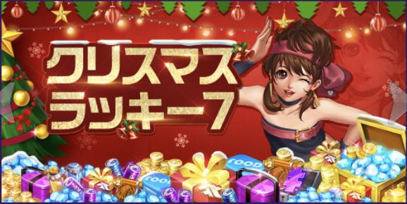 クリスマスラッキー7デイ
