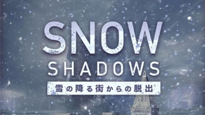 スマホアプリ「脱出ゲーム 雪の降る街からの脱出」攻略