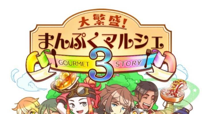 まんぷくマルシェ3
