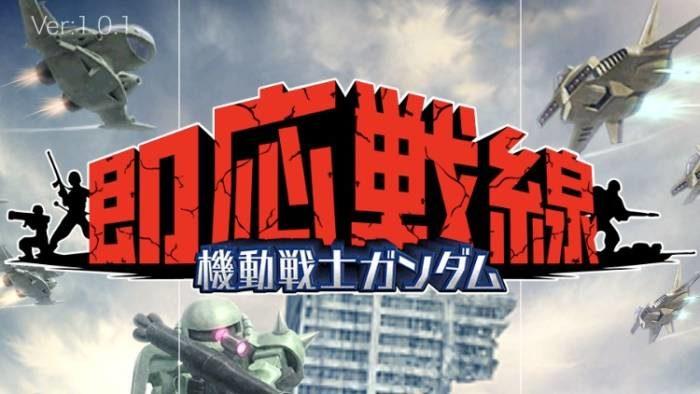 「機動戦士ガンダム 即応戦線」(ガンソク)兵団募集掲示板