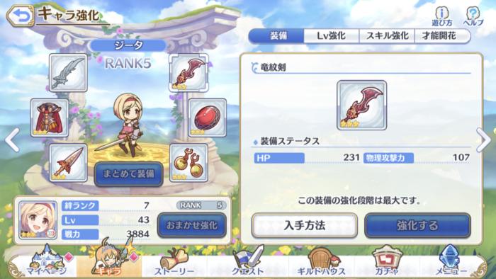 キャラクターの装備