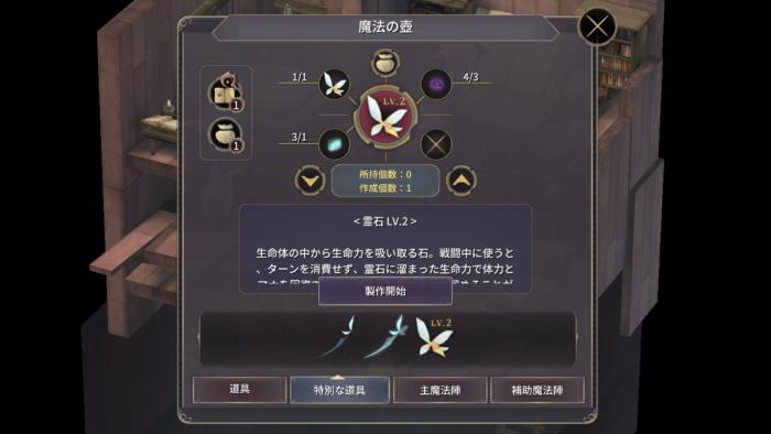 霊石LV.2