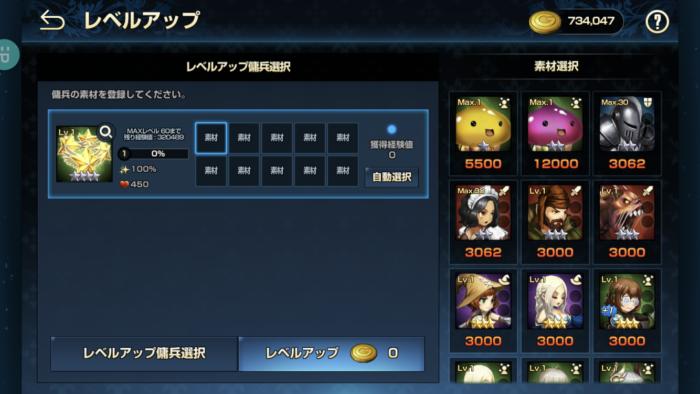 星4昇級の星