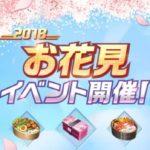KOF お花見イベント