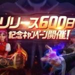 リリース600日記念キャンペーン
