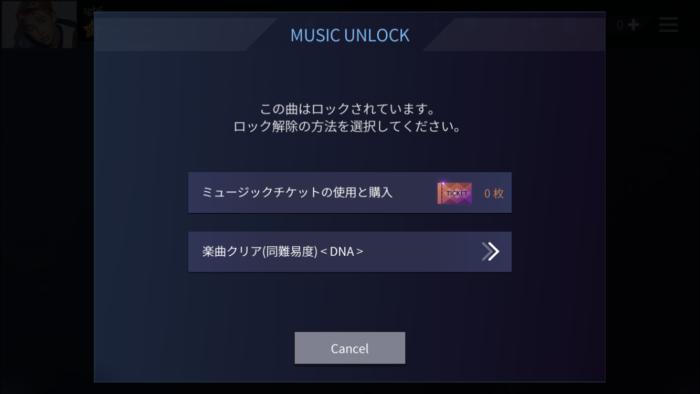 ミュージックチケット
