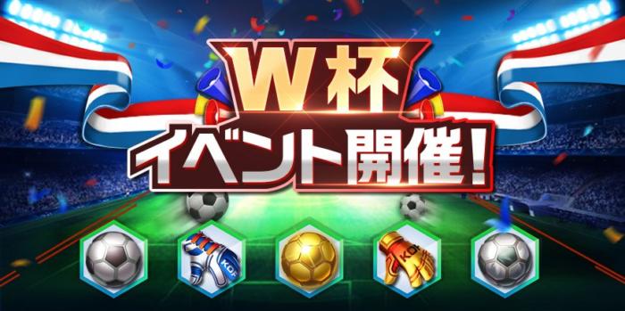 ワールドカップ アイテム収集イベント