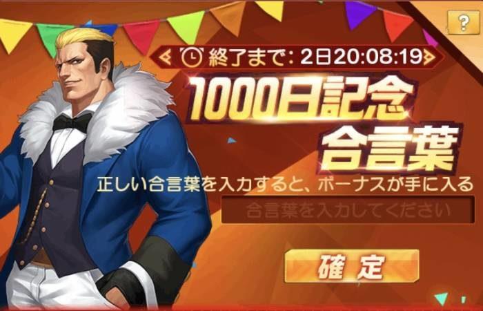 1000日記念合言葉