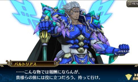 【ブレオデ】「凍葬の剣聖」と報酬「凍葬の腕輪」【バルトリアス/魂の記憶】