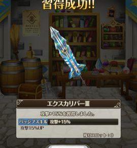 【ワクサガ】武器改造パッシブスキル習得の注意点と魔法のネジの入手方法について