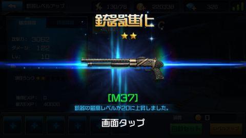 【ハイドアンドファイア】銃器(武器)の進化と進化素材【ランク】