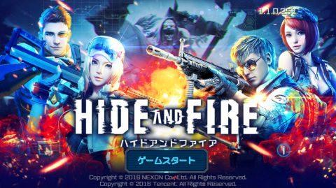 【ハイドアンドファイア】HIDE AND FIREの攻略まとめ