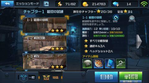 【ハイドアンドファイア】ミッションの特殊ステージの解放条件