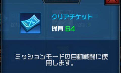【ハイドアンドファイア】クリアチケットの入手方法【自動戦闘】