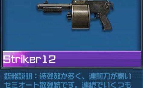【ハイドアンドファイア】散弾銃の種類と性能