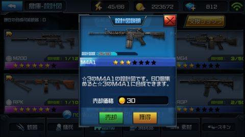 【ハイドアンドファイア】銃器(武器)の設計図と入手方法
