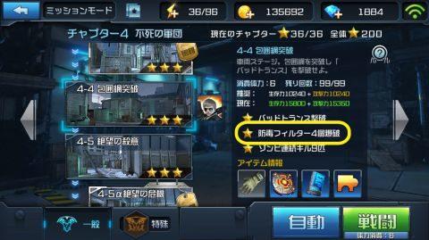 【ハイドアンドファイア】4-4の防毒フィルターの爆破【ミッション】