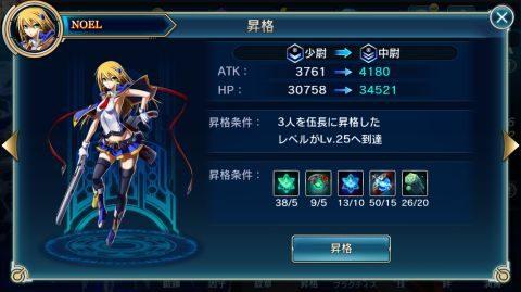 【ブレイブルー】キャラクターの昇格と必要素材【魂石】