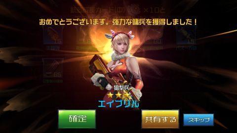 【ハイドアンドファイア】エイブリルとMSRが登場!【11/10更新】