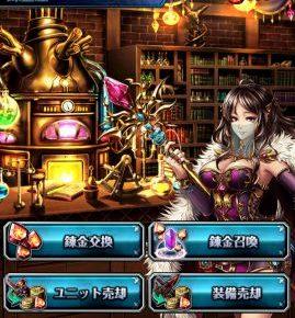 【グラサマ】ユニットや装備を売却して錬金石をゲット!【錬金屋】