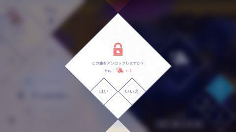 【VOEZ】Key(キー)の入手方法と楽曲のアンロック