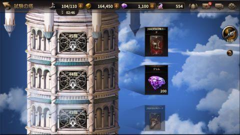 【HIT(ヒット)】試練の塔の解放条件や報酬、最上階にはSSS装備が!