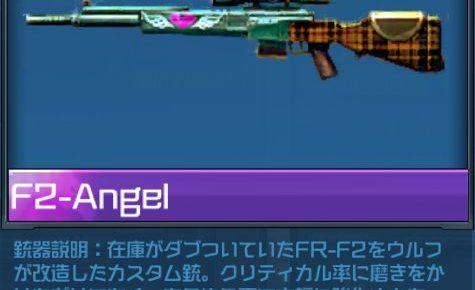 【ハイドアンドファイア】メイとF2-Angelが登場、ビッグヘッドも!【12/27更新】