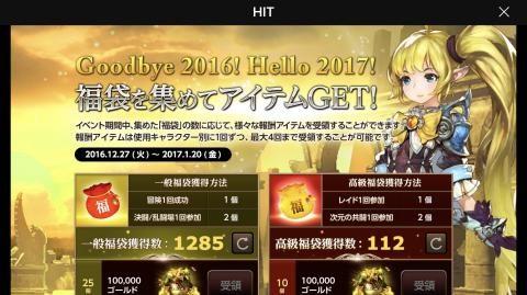 【HIT(ヒット)】福袋を集めてアイテムゲット!