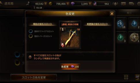 【HIT(ヒット)】装備の宝石スロットの色(種類)変更