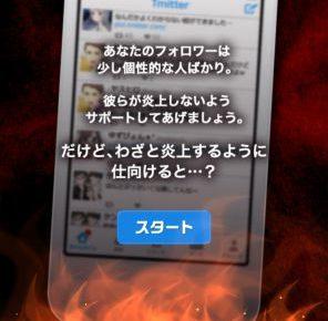 【炎上なう】りんごジャムの攻略、ノーマルエンドと炎上エンドの選択肢【ネタバレ】