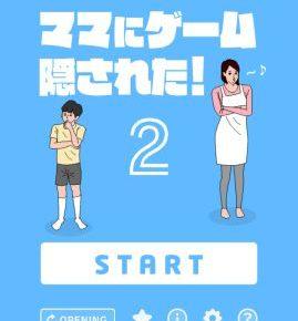 【ママにゲーム隠された2】 21日目~25日目の攻略!【ネタバレ】