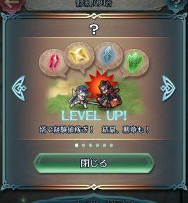 【FEヒーローズ】キャラクターの効率的なレベル上げ【修練の塔/結晶】