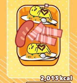 【ぐでたまS】「2013kcalのおべんとうをつくる」のレシピを紹介します!