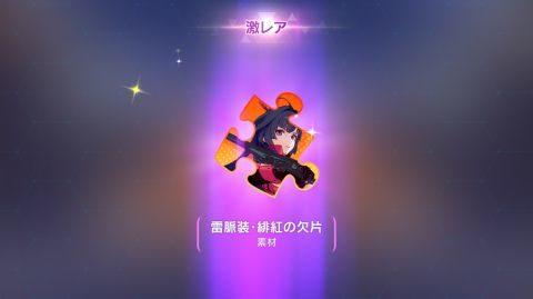 【崩壊3rd】戦乙女(キャラ)の解放やランクアップと欠片の入手方法